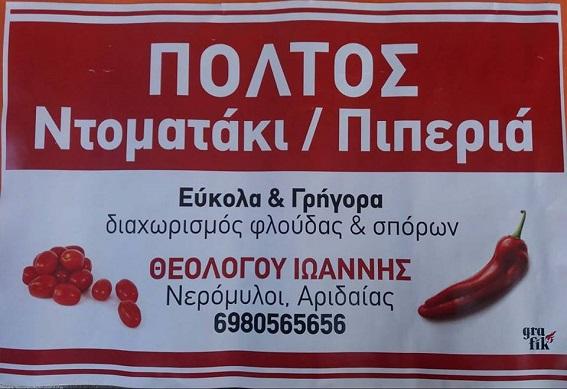 ΠΟΛΤΟΣ ΝΤΟΜΑΤΑΚΙ ΠΙΠΕΡΙΑ