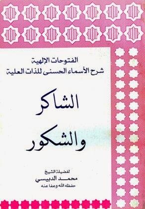 الفتوحات الإلهية شرح الأسماء الحسنى للذات العلية: الشاكر والشكور - محمد الدبيسي pdf