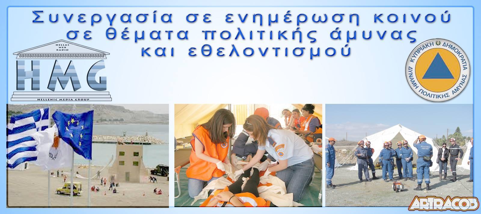 ΠΟΛΙΤΙΚΗ ΑΜΥΝΑ ΚΥΠΡΟΥ