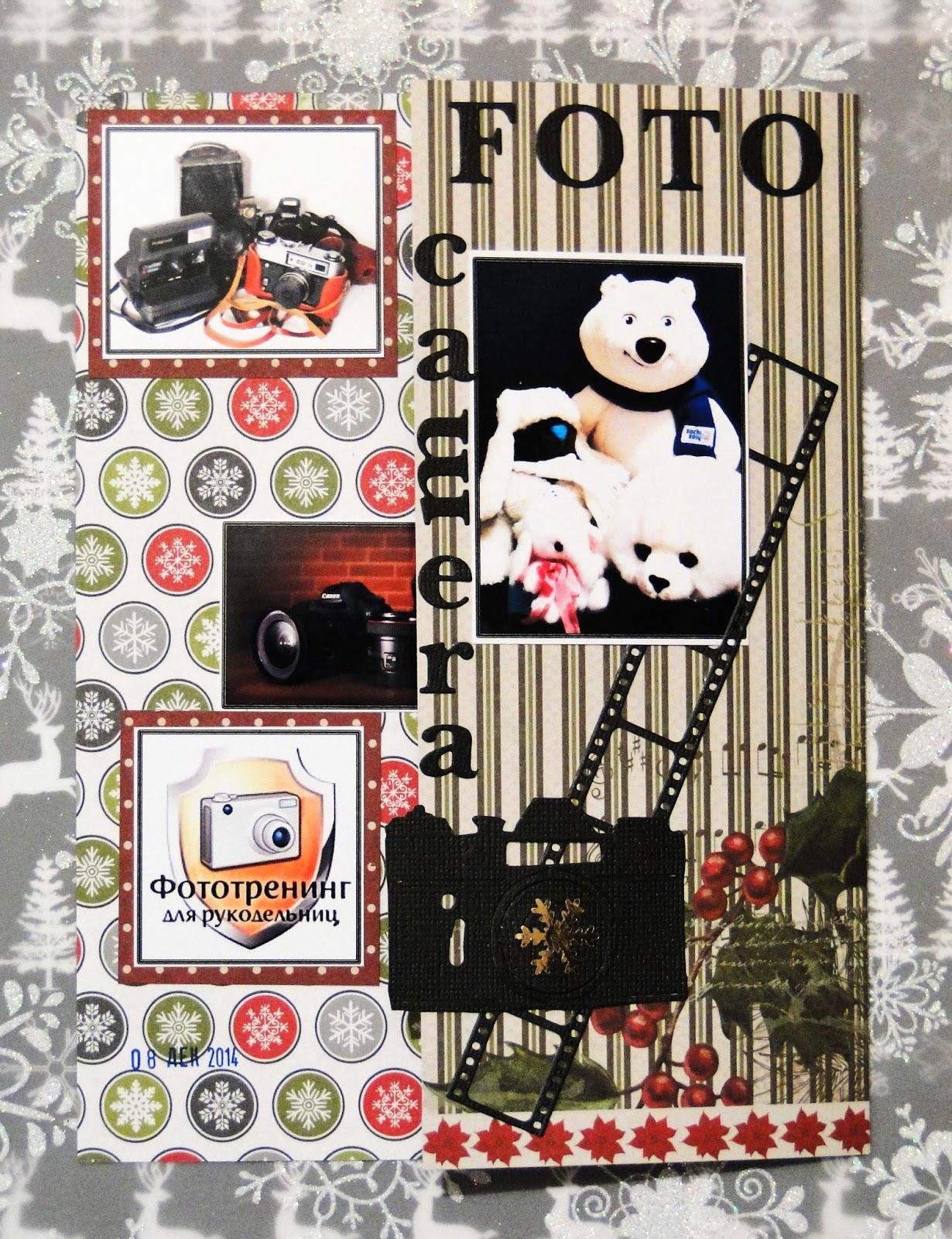 http://masterskay-schastya.blogspot.com/2014/12/DecemberDaily8.html
