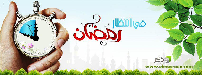 اجمل اغلفة الفيس بوك بجوده عليه HD لشهر رمضان الكريم 2016 اكثر من تصميم رائع Elmasreen.com-ramadan13