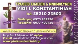 ΥΙΟΙ Ι. ΚΩΝΣΤΑΝΤΙΝΙΔΗ