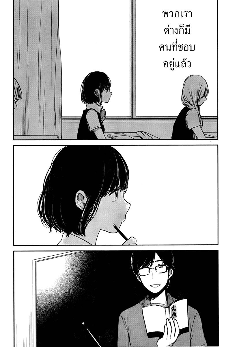 อ่านการ์ตูน Kuzu no Honkai 2 ภาพที่ 4