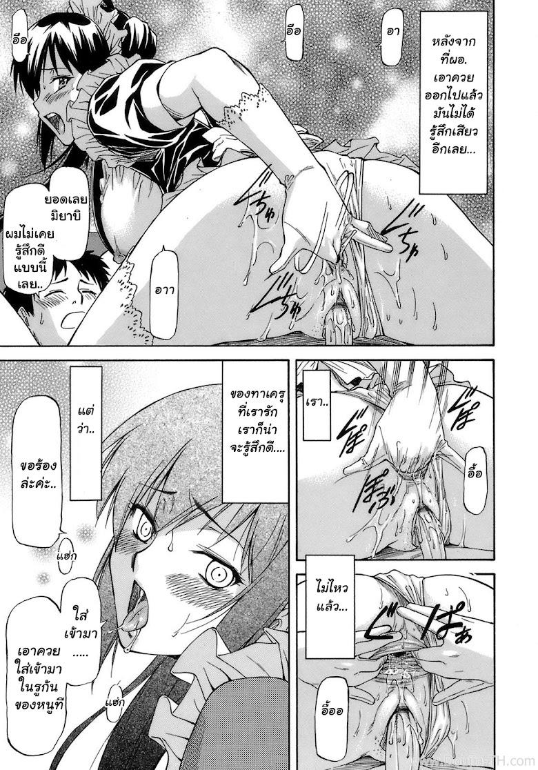 เสียตัวเพื่อช่วยเธอ 3 จบ - หน้า 15