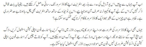 Urdu Tutorial Part 10