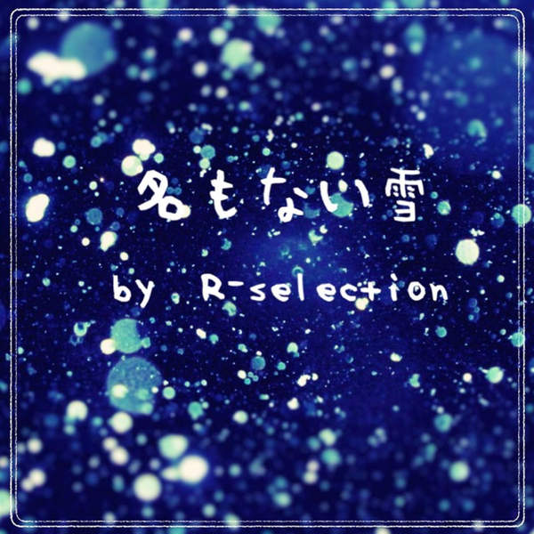 [Single] R-selection – 名もない雪 (2016.01.05/MP3/RAR)