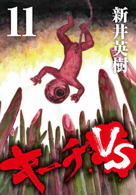 キーチVS 第01、11巻 [Kiichi VS vol 01、11] rar free download updated daily