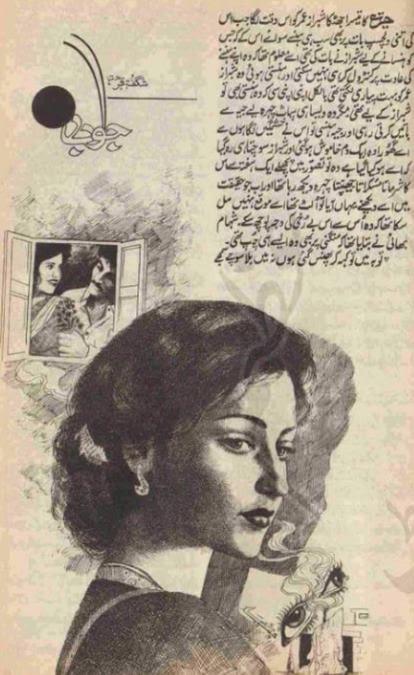 Jawab by Shagufta Farhat pdf.
