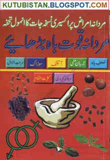 Mardana Quwwat-e-Bah Barhaiye