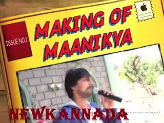 Maanikya Kannada Movie Making Video Watch and Download