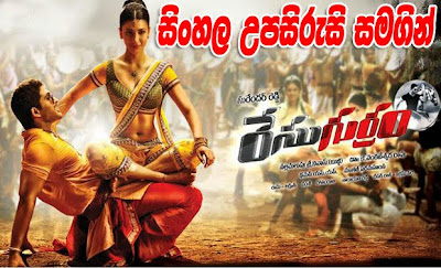 Race Gurram 2014  Watch Online Full Movie WithSinhala Subtitle