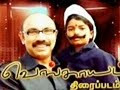 Vengayam Movie SPL Show 21 08 2011 Kalaignar Tv