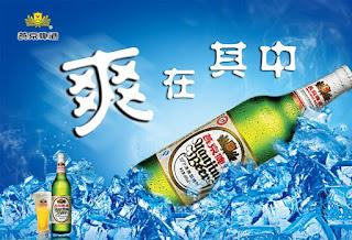 燕京啤酒 北京控股 392