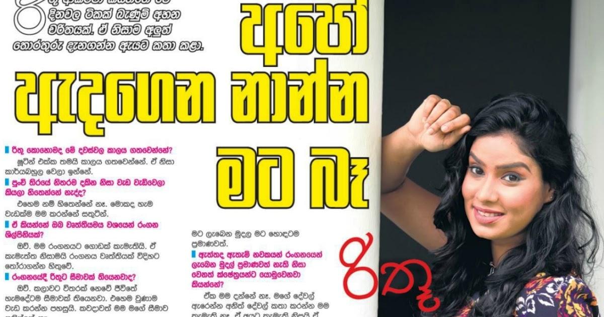 Panchanga Litha 2018 >> ඇදගෙන නාන්න බෑ - Rithu Akarsha | Sri Lanka Newspaper Articles