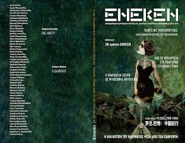 ΕΝΕΚΕΝ τεύχος 37ο