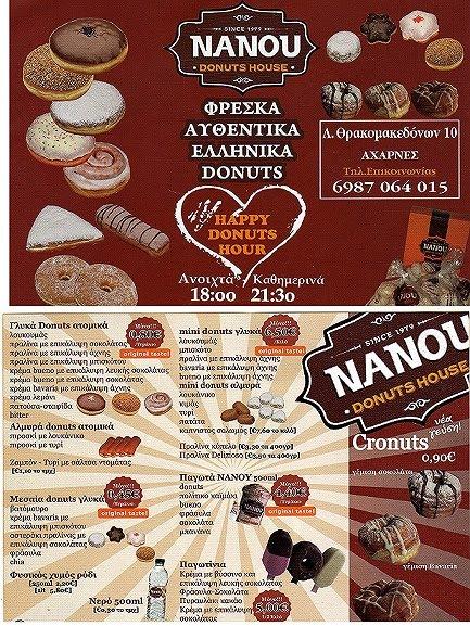 NANOU '' DONUTS HOUSE ''