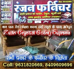 Promotion (Ranjan Furniture)