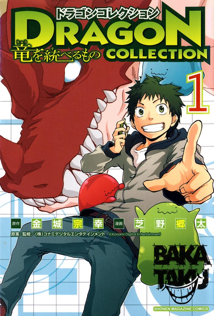 อ่านการ์ตูน Dragon Collection 1 ภาพที่ 1