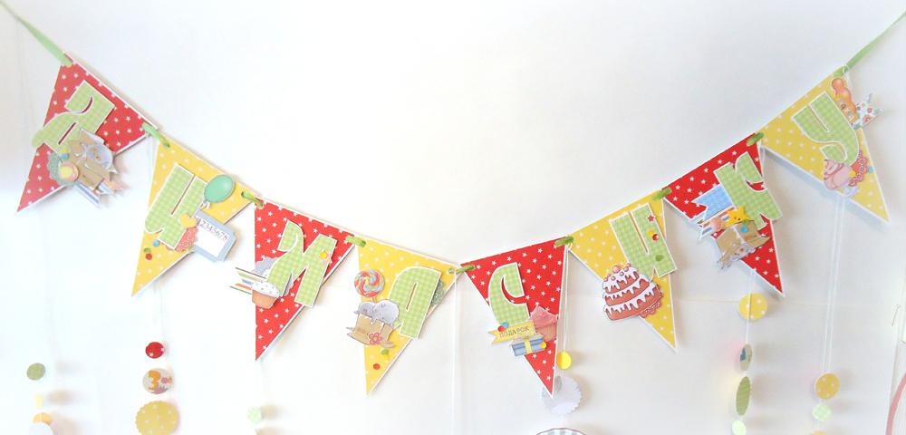 Флажки на день рождения своими руками из бумаги 4
