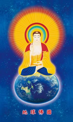 禪宗第八十五代宗師悟覺妙天禪師開示,世尊的淨土就在地球,兩千五百多年前世尊來到地球弘揚佛法的願力就是要創造地球佛國,讓地球成為淨土、成為天堂,也 就是世尊的常寂光淨土,世尊涅槃之後地球佛國已然形成。世尊一再強調,每個人都有佛性,都可以成佛,只要地球上的人類能修持世尊所傳直指本心、見性成佛之 正法,人人都可以明心見性,都可以作佛成佛,色身滅度之後靈性都能回到地球佛國。