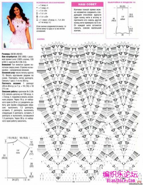 Схема вязания туники для девочки крючком 49