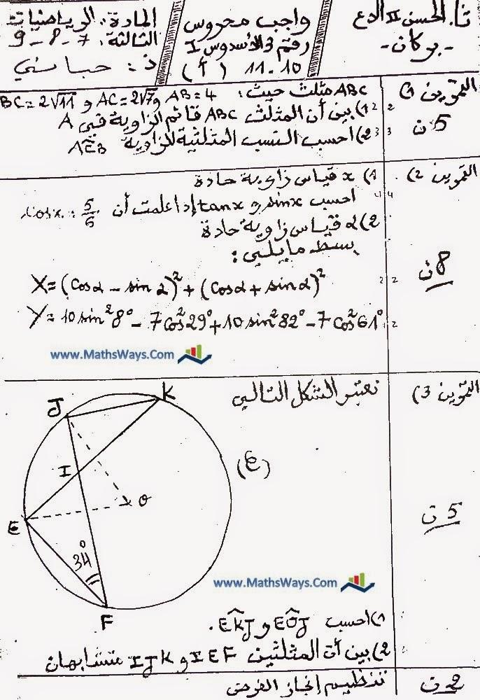 تصحيح فرض كتابي رقم 3 حول الحساب المثلثي والمثلثات المتشابهة