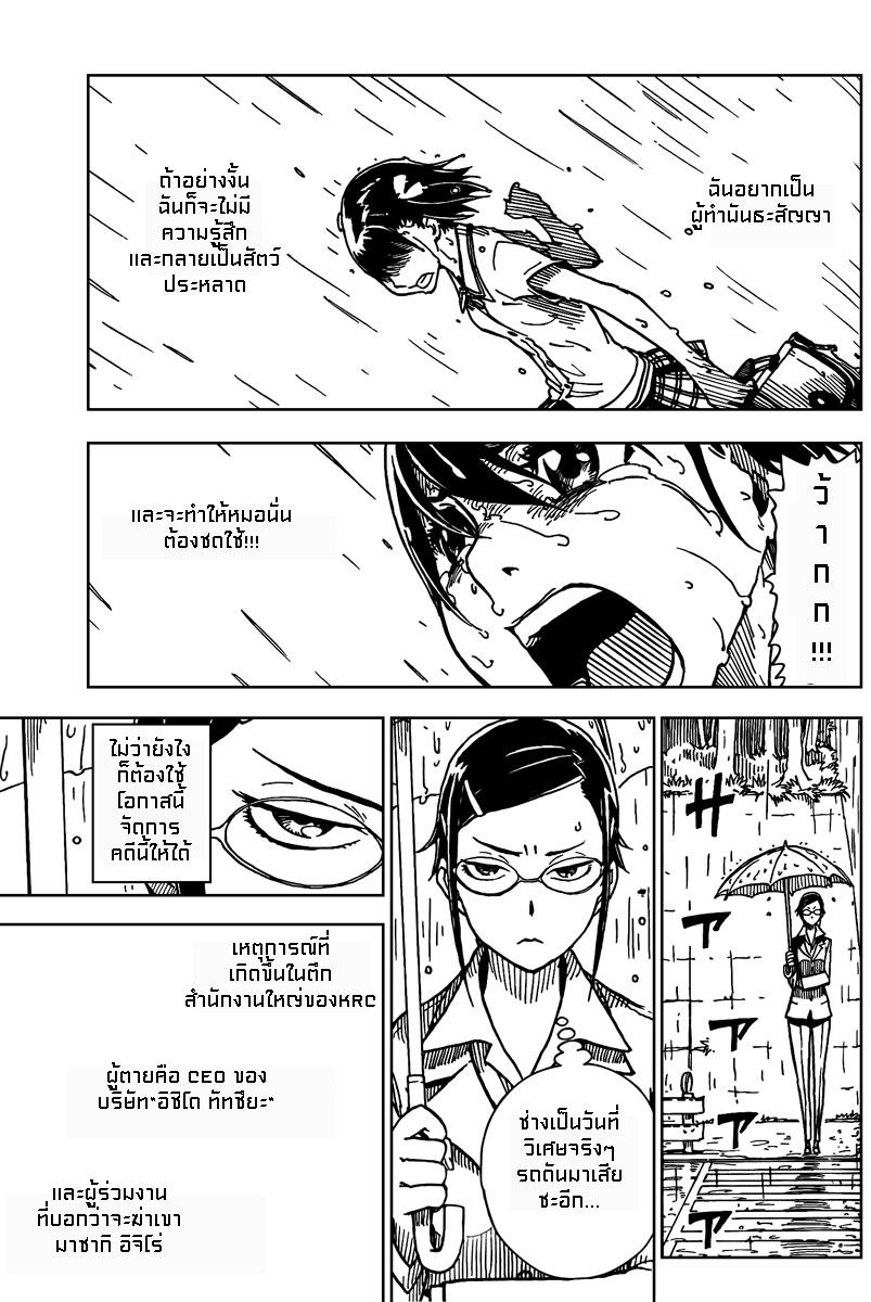 อ่านการ์ตูน Darker Than Black Shikkoku No Hana 2 ภาพที่ 13