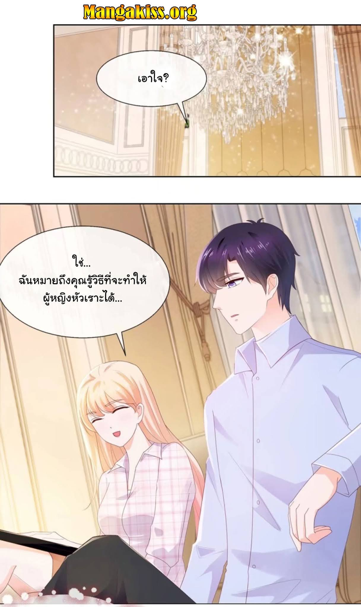 The Lovely Wife And Strange Marriage-ตอนที่ 39