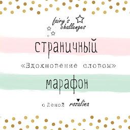 """СТРАНИЧНЫЙ марафон """"Вдохновение словом"""""""