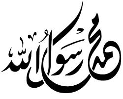 Nabi Muhammad dan non Muslim