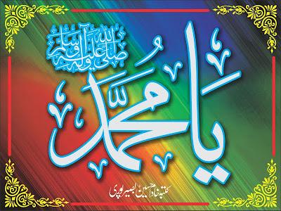 Ya Allah Ya Muhammad Ya Ali Wallpapers Ya Muhammad Wallpapers