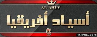 غلاف فيس بوك الاهلى