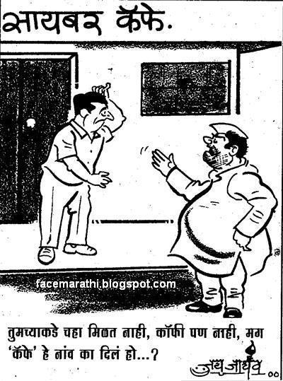 Marathi funny pics for whatsapp | Facemarathi: marathi actress ...