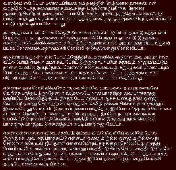 Tamil Pundaikul Sunni Images Tamil Pundai Sunni Tamil