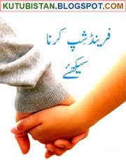 Friendship Karna Seekhiye