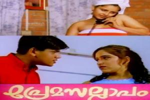 Prema Sallapam B Grade Indian Malayalam Hot Movie Watch Online