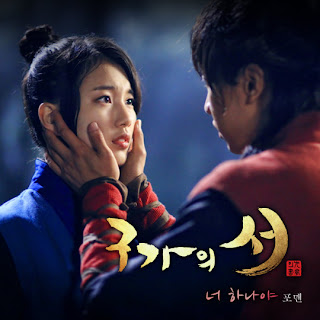[OST] 4Men – Only You (Gu Family Book OST Part.7)
