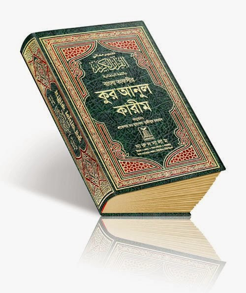 Translation of Quran in Bangla Language – Free Download