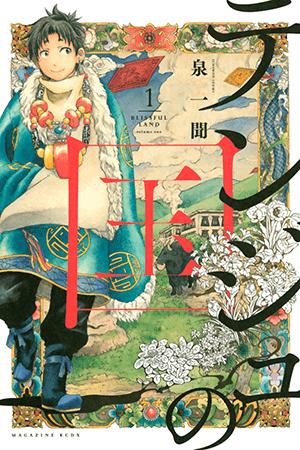 Blissful Land Manga