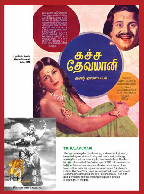 80th Years of Tamil Cinema Celebration 17