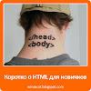 Коротко о HTML для новичков