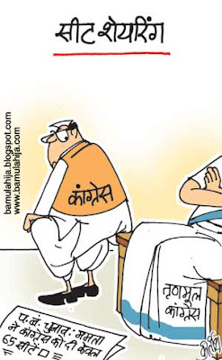 mamta benarjee cartoon, congress cartoon, indian political cartoon, election cartoon