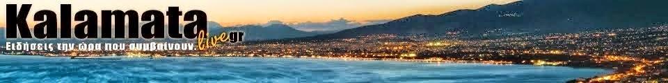 Kalamatalive.gr