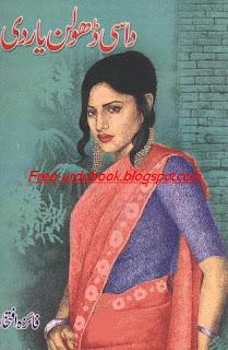 Dasi Dholan Yar Di by Faiza Iftekhar