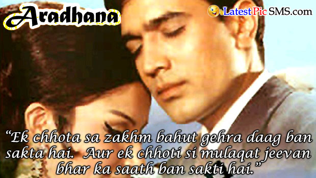 Bollywood Romatic Dialogues dilip kumar