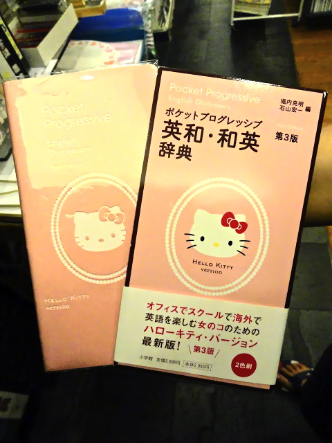 Hello Kitty English-Japanese Dictionary