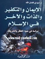 الايمان والتكفير والذات والاخر في الاسلام