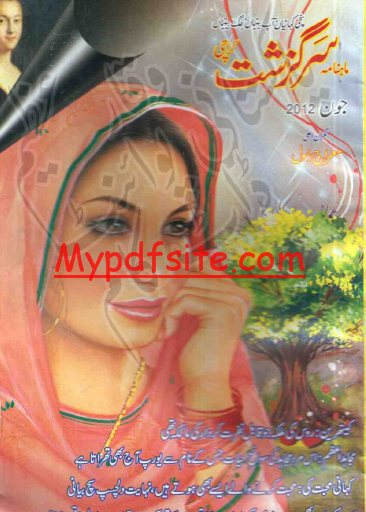 Sarguzasht Digest June 2012