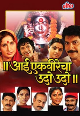 Aai Ekveerecha Udo Udo 2005 Marathi Movie Watch Online