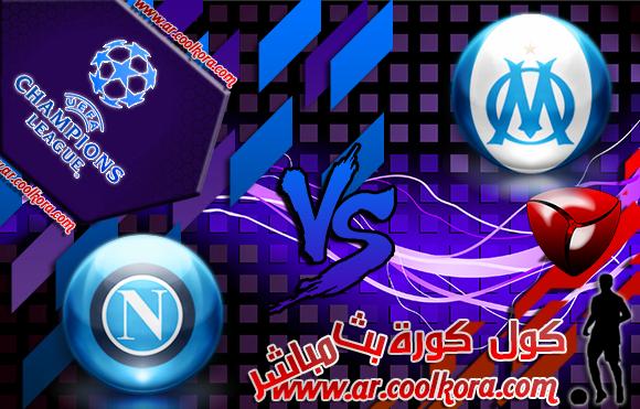 مشاهدة مباراة مارسيليا ونابولي بث مباشر 22-10-2013 دوري أبطال اوروبا Marseille vs Napoli